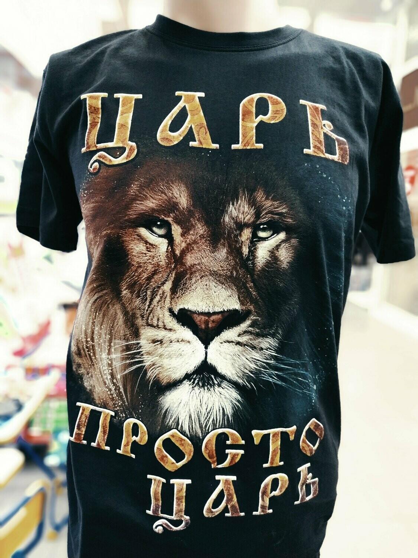 ФУТБОЛКА Лев Царь Просто Царь чёрная