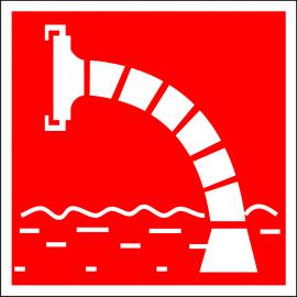 Наклейка Пожарный водоисточник
