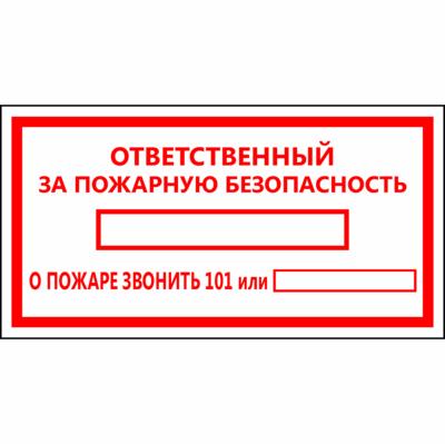 Наклейка Ответственный за пожарную безопасность