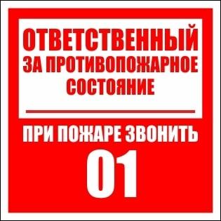 Наклейка Ответственный за противопожарное состояние, при пожаре звонить 01