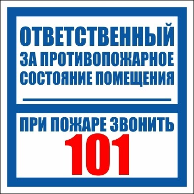 Наклейка Ответственный за противопожарное состояние помещения
