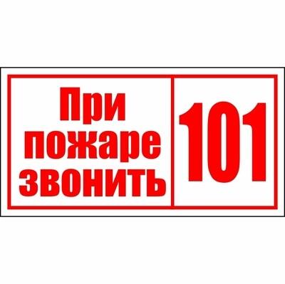 Наклейка При пожаре звонить 101