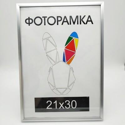 Рамка Inspire 21x30 см цвет серебро