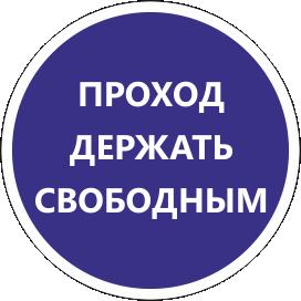 Наклейка Проход держать свободным