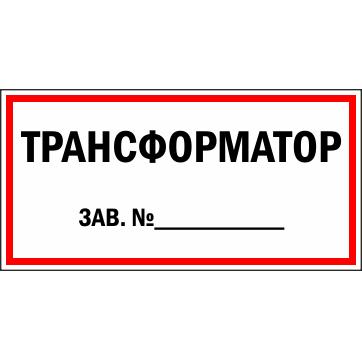 Наклейка Трансформатор