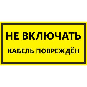 Наклейка Не включать, кабель поврежден