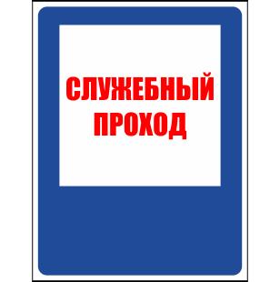 Наклейка Служебный проход
