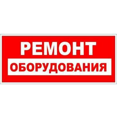 Наклейка Ремонт оборудования