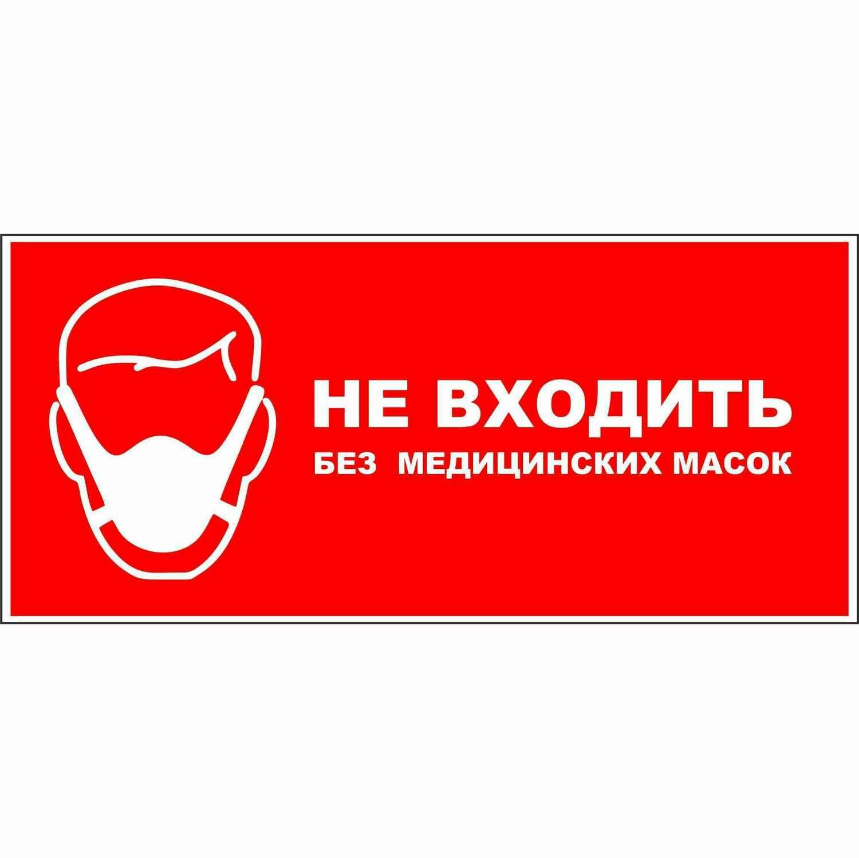 Наклейка Не входить без медицинских масок