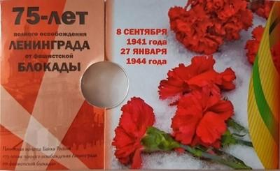 Нумизматическая открытка «75-летие полного освобождения Ленинграда от фашистской блокады»