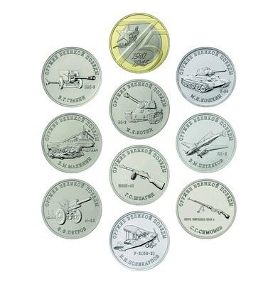 Комплект монет 25р конструкторы оружия и 10р 75-лет Победы 10 монет 2019 года (1 часть)