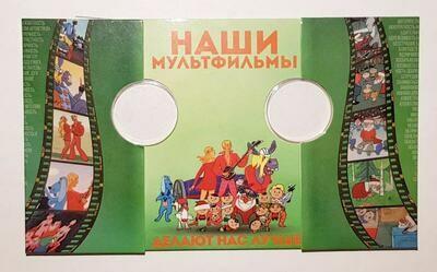 Нумизматическая открытка Мультфильмы 3