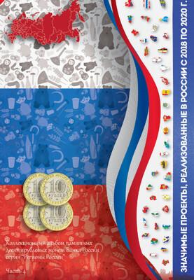 Капсульный альбом Регионы России часть 4 заключительный