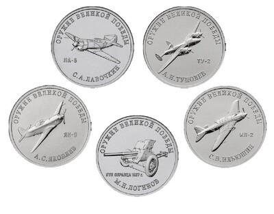 Комплект монет 25р конструкторы оружия 5 монет 2020 года (3 часть)