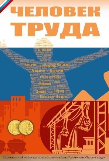 Капсульный альбом для монет серии Человек Труда номинал 10 руб (70 ячеек)