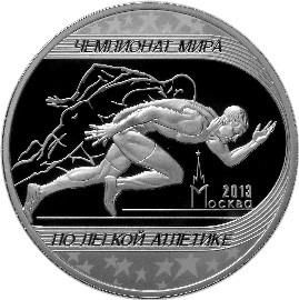 3 рубля. 2013г. Чемпионат мира по легкой атлетике в Москве.