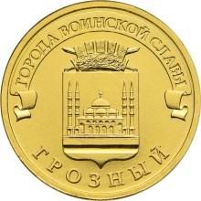 Грозный, Россия 10 рублей, 2015 год.