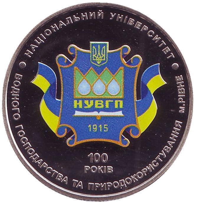 Украина 2 гривны 2015 год 100 лет Национальному университету водного хозяйства и природопользования (г.Ровно).