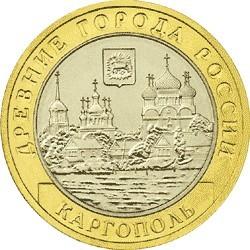 Каргополь ММД. Россия 10 рублей, 2006 год.