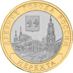 Нерехта. Россия 10 рублей, 2014 год.
