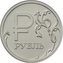 1 рубль 2014г. «Графическое обозначение рубля в виде знака»