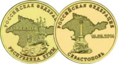 Комплект монет вхождение в состав Российской Федерации Республики Крым 2014 год. (2 шт.)