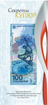 Открытка для памятных банкнот Банка России 100 рублей Сочи 2014