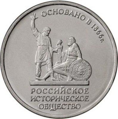5 рублей 2016г. 150-летие Русского исторического общества