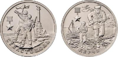 Комплект 2 рубля Города Герои Керчь и Севастополь 2 монеты