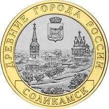 Соликамск. Россия 10 рублей, 2011 год.
