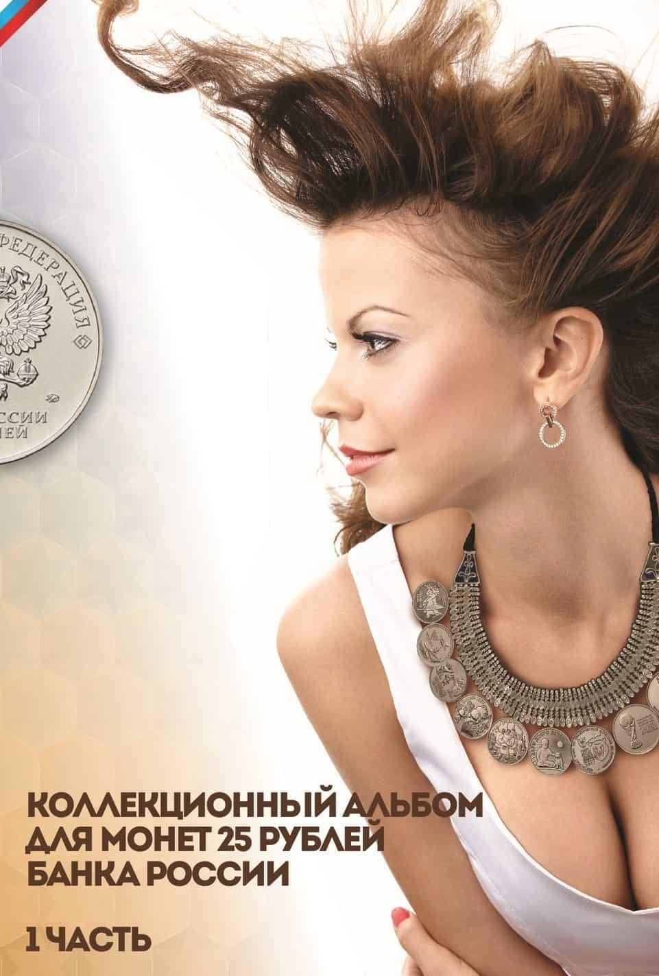 Альбом для 25 рублевых монет 1 часть