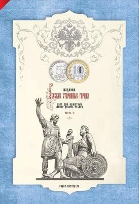 Капсульный альбом Древние Города России часть 2