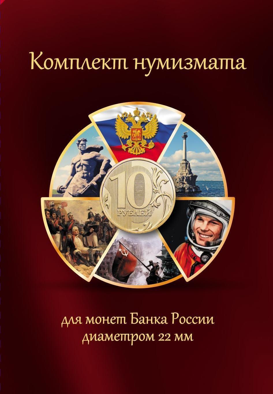 Альбом серии Все в Одном - 10р Комплект Нумизмата