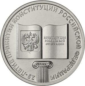 25 рублей 25-летие принятия Конституции Российской Федерации
