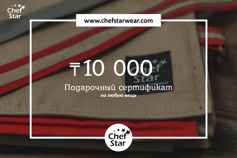 Сертификат Chef Star на 10 000 KZT