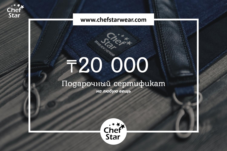 Сертификат Chef Star на 20 000 KZT