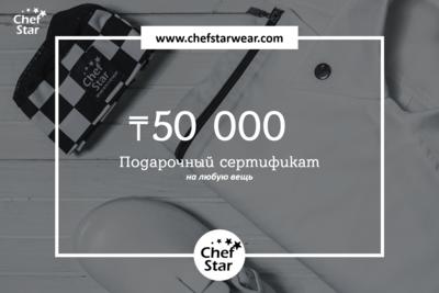 Сертификат Chef Star на 50 000 KZT