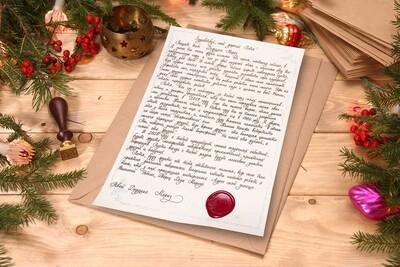 Рукописное именное письмо (гелевой или капиллярной ручкой) с сургучной монограммой  Деда Мороза