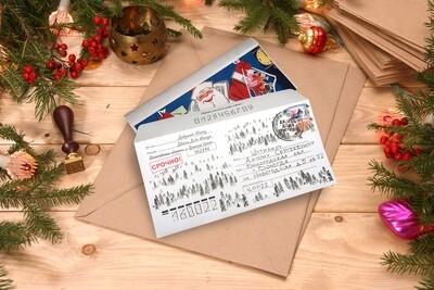 Маленькое письмо от Деда Мороза для взрослого