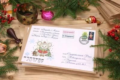 Классическое именное письмо от Деда Мороза.