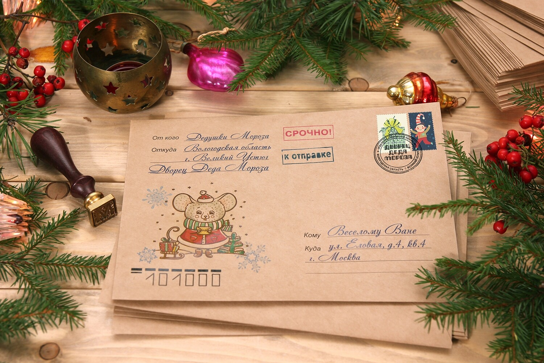 Именное письмо для взрослого от Деда Мороза.