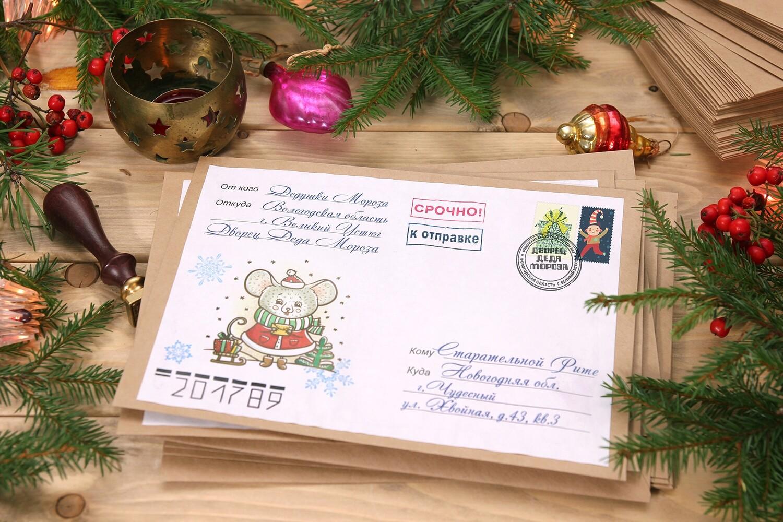 Письмо от Деда Мороза с обезличенным текстом.