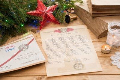 Поздравительное письмо от ЦК КПСС