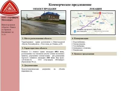 Объект недвижимости - Новоселки, Ленина, 108