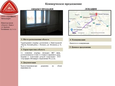 Объект продажи - с. Яковцево (квартира)