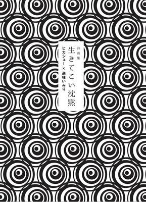 詩画集 / 生きてこい沈黙 / 詩:巻上公一、画:逆柱いみり
