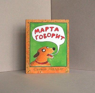 «Марта говорит», автор и иллюстратор Сьюзан Меддау