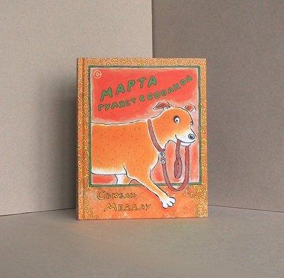 «Марта гуляет с собакой», автор и иллюстратор Сьюзан Меддау