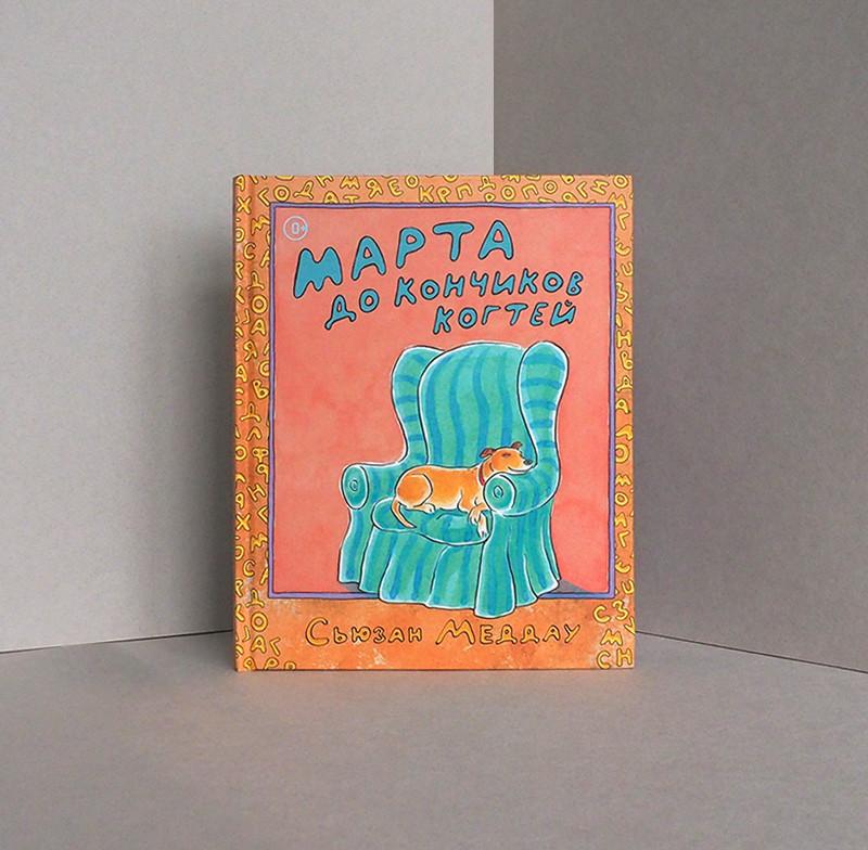 «Марта до кончиков когтей», автор и иллюстратор Сьюзан Меддау