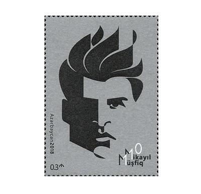 Азербайджан. 110 лет со дня рождения писателя и поэта Михаила Мушфига. Марка
